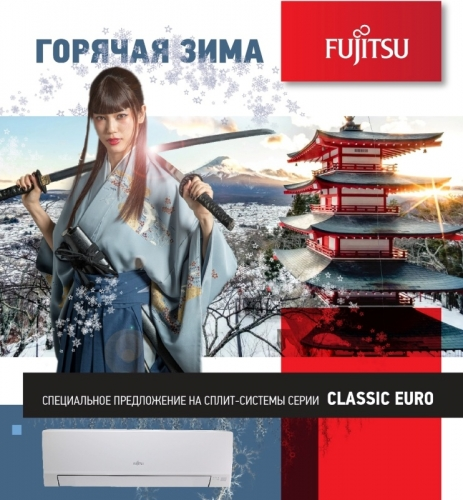 Акция 3_19_Горячая зима Fujitsu_до 310119.jpg